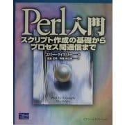 Perl入門―スクリプト作成の基礎からプロセス間通信まで [単行本]
