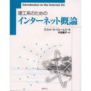 理工系のためのインターネット概論 [単行本]