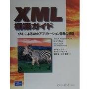 XML構築ガイド―XMLによるWebアプリケーション開発の基礎 [単行本]