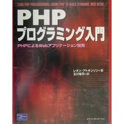 PHPプログラミング入門―PHPによるWebアプリケーション開発 [単行本]