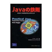 Javaの鉄則―エキスパートのプログラミングテクニック [単行本]