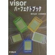 Visorパーフェクトブック [単行本]