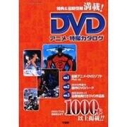 DVDアニメ・特撮カタログ(Bamboo Mook) [ムックその他]