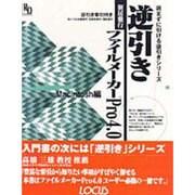逆引きファイルメーカーPro4.0 Macintosh編(読まずに引ける逆引きシリーズ) [単行本]