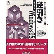 逆引きWindows98(ローカス逆引きシリーズ) [単行本]