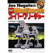 Joe NagataのLEGO MindStormsスーパークリーチャー(RoboBooks) [単行本]