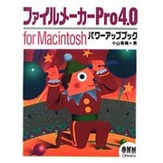 ファイルメーカーPro4.0 for Macintoshパワーアップブック [単行本]