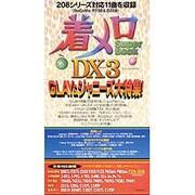 着メロSuperBook DX〈3〉 [新書]