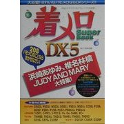 着メロSuper Book DX5―208ハモメロのことならまかせなさい! [単行本]