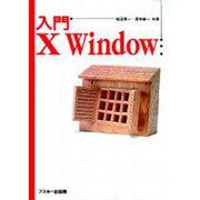 入門X Window [単行本]