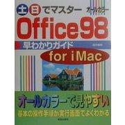 土日でマスターOffice98早わかりガイド for iMac(土日でマスターシリーズ) [単行本]