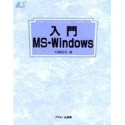 入門MS-Windows 改訂新版 (アスキー・ラーニングシステム〈1 入門コース〉) [単行本]