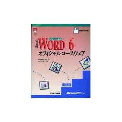 WORD6オフィシャルコースウェア Macintosh版(マイクロソフトプレス・シリーズ) [単行本]