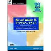 Microsft windows95 プログラマーズガイド [単行本]