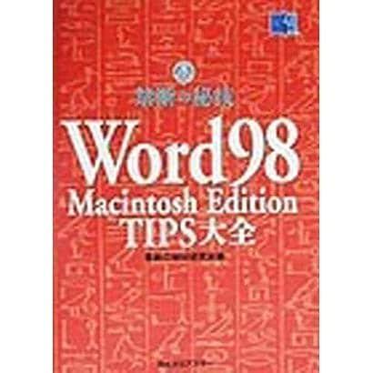 Word98 Macintosh Edition TIPS大全(禁断の秘技) [単行本]