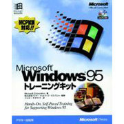 Microsoft Windows95 トレーニングキット [単行本]