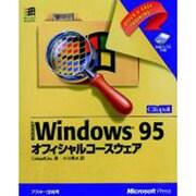 Windows 95オフィシャルコースウェア [単行本]