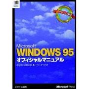 WINDOWS95オフィシャルマニュアル [単行本]