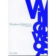 Windows95便利ブック [単行本]