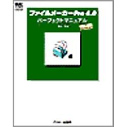 ファイルメーカーPro4.0パーフェクトマニュアル for Macintosh(MAC POWER BOOKS) [単行本]