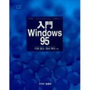 入門Windows95(アスキー・ラーニングシステム〈1〉―入門コース) [単行本]
