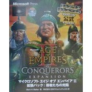 Microsoft Age of Empires 2:The Conquerors Expansion:inside moves [単行本]