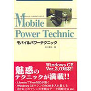 モバイルパワーテクニック―Let's note miniとLibrettoのある生活 [単行本]