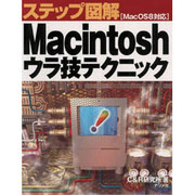 ステップ図解 Macintoshウラ技テクニック Mac OS8対応 [単行本]
