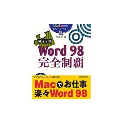 Mac版Word98完全制覇 [単行本]