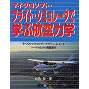 マイクロソフト・フライト・シミュレータで学ぶ航空力学―すべてのマイクロソフト・フライト・シミュレータユーザのための操縦教本 [単行本]