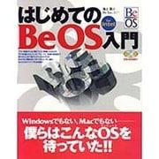 はじめてのBeOS for Intel入門 [単行本]