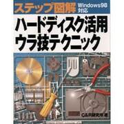 ステップ図解 Windows98対応 ハードディスク活用ウラ技テクニック [単行本]