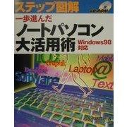一歩進んだノートパソコン大活用術―Windows98対応(ステップ図解シリーズ) [単行本]