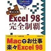 Mac版Excel98完全制覇 [単行本]