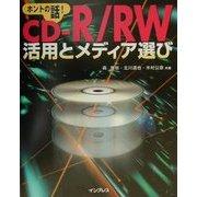 CD-R/RW活用とメディア選び―ホントの話! [単行本]