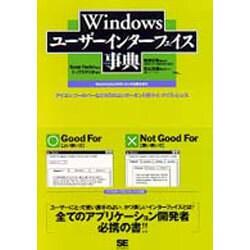 Windowsユーザーインターフェイス事典 [単行本]