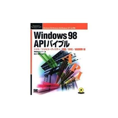 Windows 98 APIバイブル シェル・シェルユーティリティ・印刷・IME・追加関数編(Programmer's Selection) [単行本]