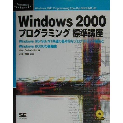 Windows2000プログラミング標準講座―Windows95/98/NT共通の基本的なプログラミング技法とWindows2000の新機能(Programmer's SELECTION) [単行本]