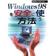 Windows98を安全に使う方法 [単行本]