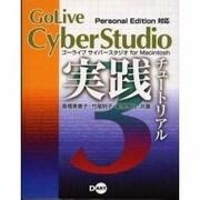 Gilive CyberStudio 3実践チュートリアル [単行本]