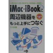 iMac・iBookに周辺機器をもっと上手につなぐ―デジカメ・CD-RからTA・ISDNルータまで [単行本]