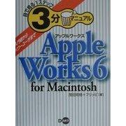 目で見る1ステップ3分マニュアル AppleWorks 6 for Macintosh [単行本]