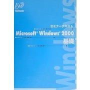 セミナーテキストMicrosoft Windows2000基礎 [全集叢書]