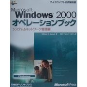 Microsoft Windows2000オペレーションブック システム&ネットワーク管理編(マイクロソフト公式解説書) [単行本]