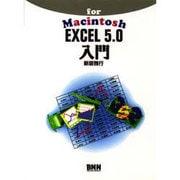 EXCEL5.0入門 [単行本]