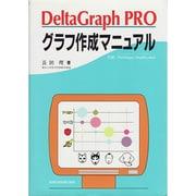 DeltaGraph PRO グラフ作成マニュアル 改訂版 [単行本]