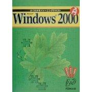 Microsoft Windows2000入門(よくわかるトレーニングテキスト) [全集叢書]