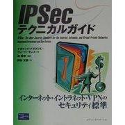 IPSecテクニカルガイド―インターネット・イントラネット・VPNのセキュリティ標準 [単行本]