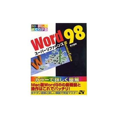 Word98スーパーリファレンス(スーパーリファレンス・シリーズ) [単行本]