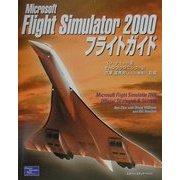 Microsoft Flight Simulator 2000フライトガイド [単行本]